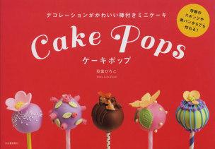 cakepop_000